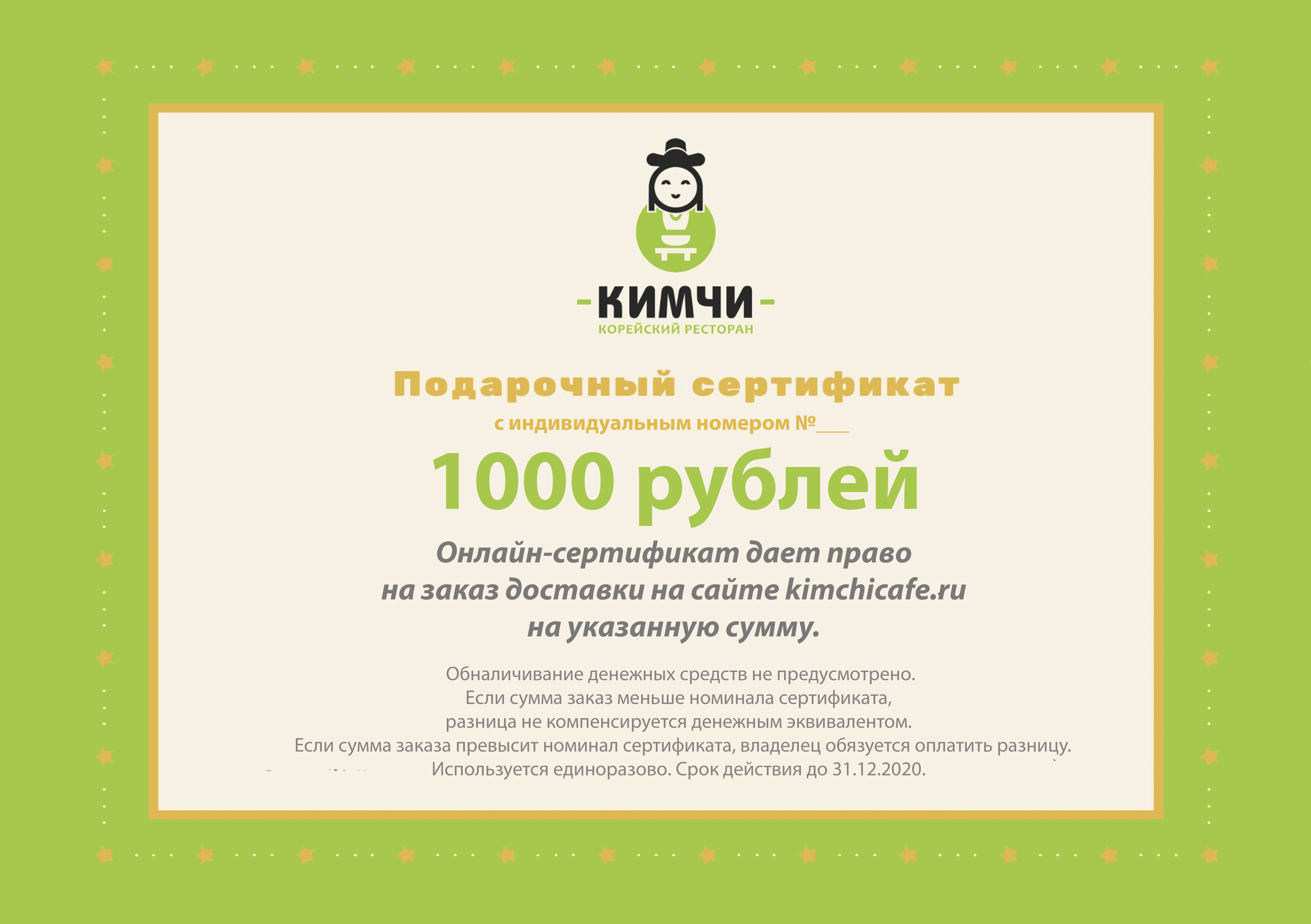 Онлайн сертификат